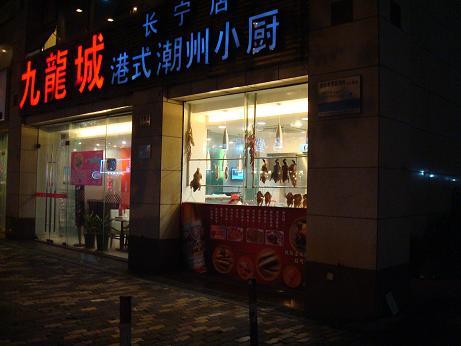 Vitrine d'un snack à Shanghai